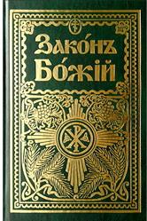 http://www.zakon-bojiy.narod.ru/files/zakon000.jpg